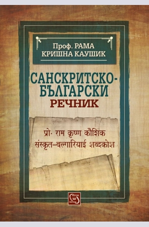 Книга - Санскритско-български речник