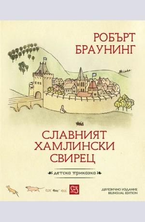 Книга - Славният хамлински свирец