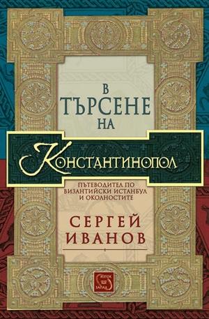 Книга - В търсене на Константинопол