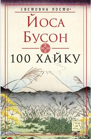 Книга - 100 хайку