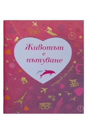 Книга - Поздрав от сърце - Животът е пътуване
