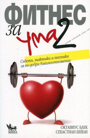 Книга - Фитнес за ума 2