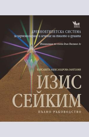 е-книга - Изис Сейким