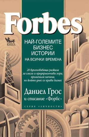 е-книга - FORBES - Най-големите бизнес истории на всички времена