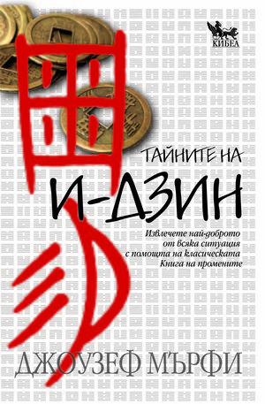е-книга - Тайните на И-дзин