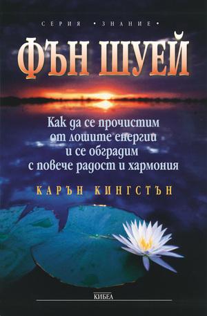 е-книга - Фън Шуей: Как да се прочистим от лошите енергии и се обградим с повече радост и хармония