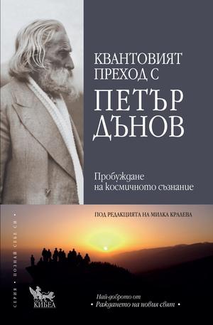 е-книга - Квантовият преход с Петър Дънов