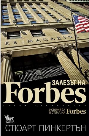 е-книга - Залезът на Forbes