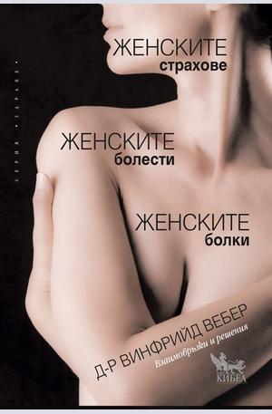 е-книга - Женските страхове, женските болести, женските болки