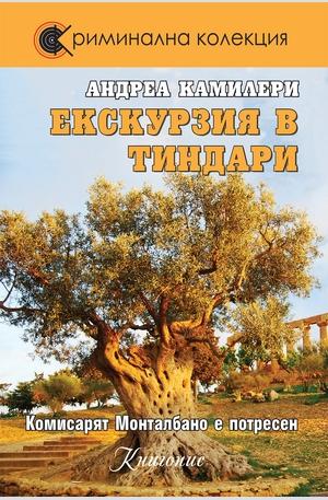 е-книга - Екскурзия в Тиндари - кн.5