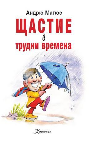 е-книга - Щастие в трудни времена