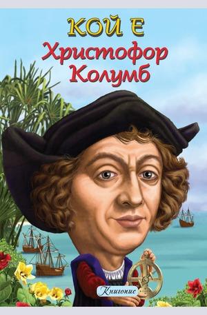 е-книга - Кой е Христофор Колумб