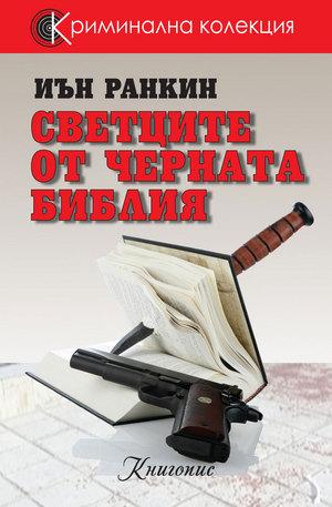 е-книга - Светците от Черната библия
