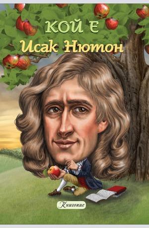 е-книга - Кой е Исак Нютон