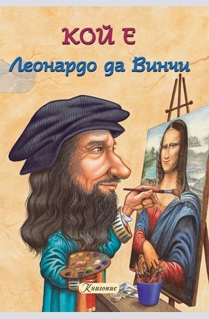 е-книга - Кой е Леонардо да Винчи