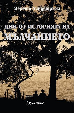 е-книга - Дни от историята на мълчанието