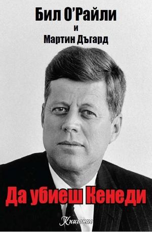 е-книга - Да убиеш Кенеди