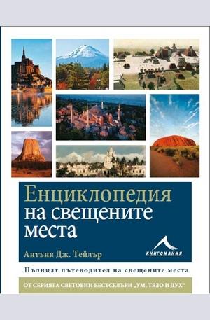Книга - Енциклопедия на свещените места