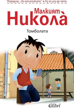 Книга - Томболата