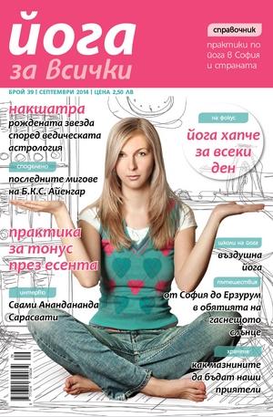 е-списание - Йога за всички - 7  брой/2014