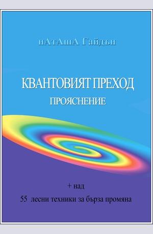 е-книга - Квантовият преход