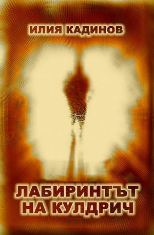 е-книга - Лабиринтът на Кулдрич