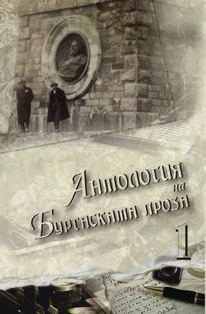 е-книга - Антология на бургаската проза, том 1