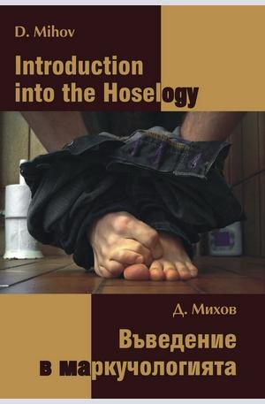 е-книга - Въведение в маркучологията
