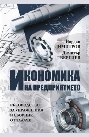 """е-книга - Ръководство за упражнения и сборник от задачи по """"Икономика на предприятието"""""""
