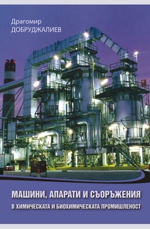 е-книга - Машини, апарати и съоръжения в химическата и биохимическата промишленост