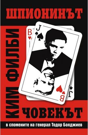 е-книга - Човекът, шпионинът Ким Филби в спомените на генерал Тодор Бояджиев