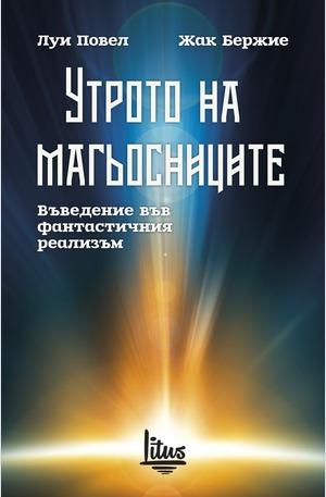 Книга - Утрото на магьосниците