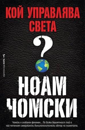 Книга - Кой управлява света?