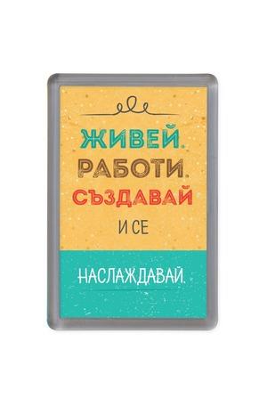 Продукт - Магнит Живей, работи, създавай