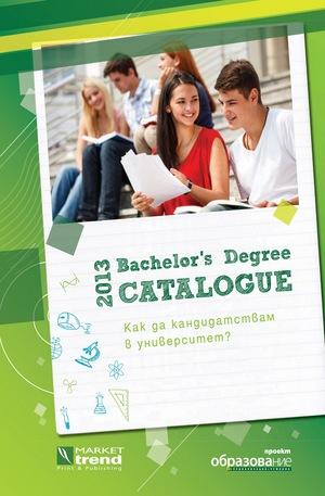 е-книга - Справочник за кандидатстване по бакалавърски програми