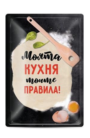 Продукт - Метална табелка - A4 - Моята кухня - моите правила!