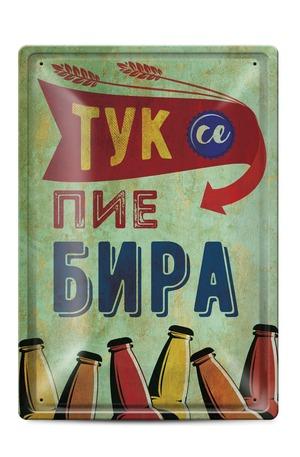 Продукт - Метална табелка - A4 - Тук се пие бира