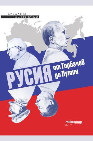 е-книга - Русия от Горбачов до Путин