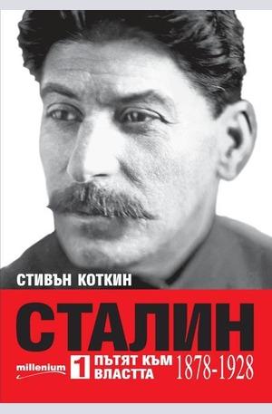 е-книга - Сталин. Пътят към властта (1878-1928)