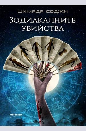 е-книга - Зодиакалните убийства