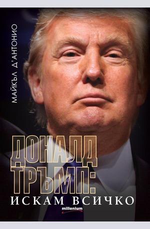 е-книга - Доналд Тръмп: Искам всичко