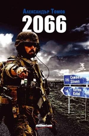е-книга - 2066