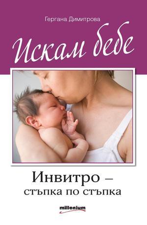 е-книга - Искам бебе. Инвитро - стъпка по стъпка