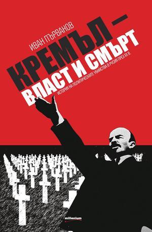 е-книга - Кремъл - власт и смърт