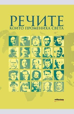 е-книга - Речите, които промениха света
