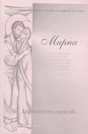 е-списание - Мирна - брой 1