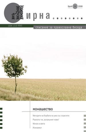 е-списание - Мирна - брой 31