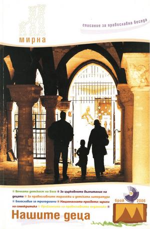 е-списание - Мирна - брой 26
