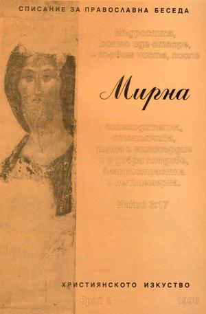 е-списание - Мирна - брой 2