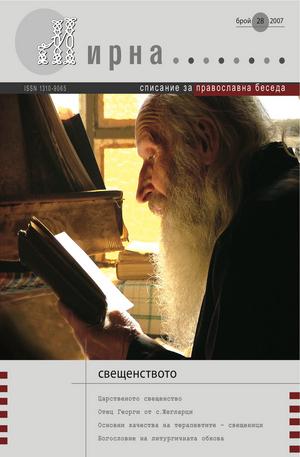 е-списание - Мирна - брой 28